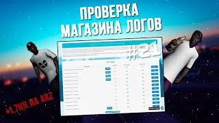 #21 ПРОВЕРКА МАГАЗИНА ЛОГОВ - SAMP-PRODUCTS.RU(1к строк за 20р.)
