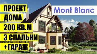 ПРОЕКТ ДОМА 2 ЭТАЖА С МАНСАРДОЙ ИЗ КИРПИЧА И БЛОКОВ 200 КВ.М.,ГАРАЖ,3 КОМНАТЫ+ПОДВАЛ.Mont Blanc