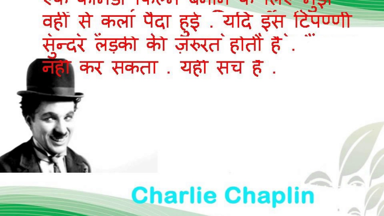 Charlie Chaplin Quotes In Hindi Youtube