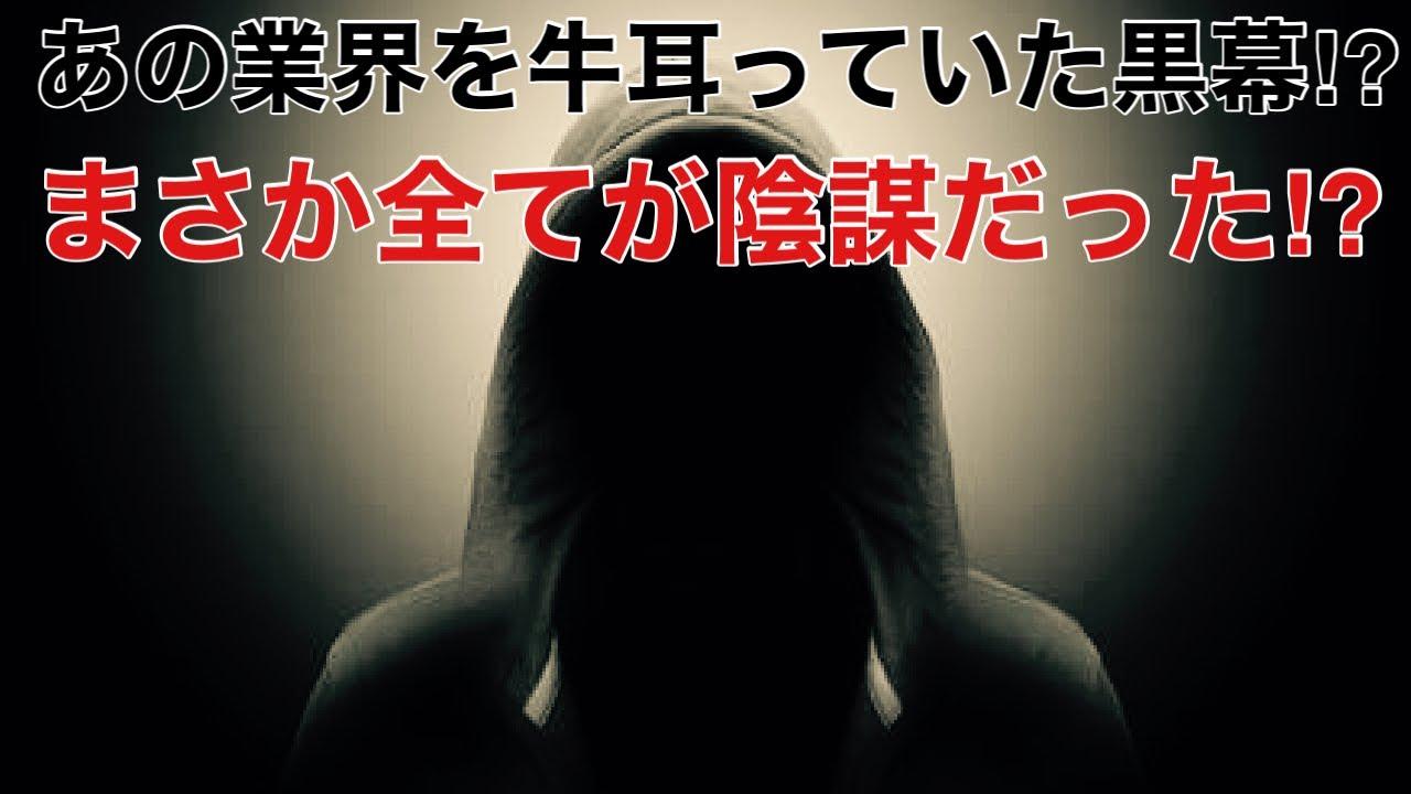 【陰謀】あのソフトが1億円超え!?その裏に隠されたゲーム業界の闇とは!?【ゲーム】