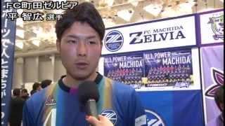 選手が自ら、クラブの見どころを紹介! 今回はFC町田ゼルビアの平選手...