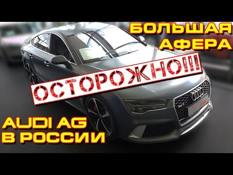 Audi с пробегом Plus - ТОТАЛ, УТИЛЬ, КИДАЛОВО