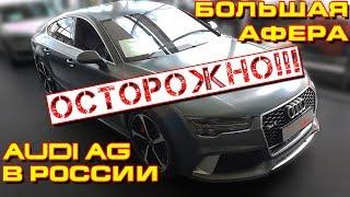 Audi С Пробегом Plus. Официальный Развод
