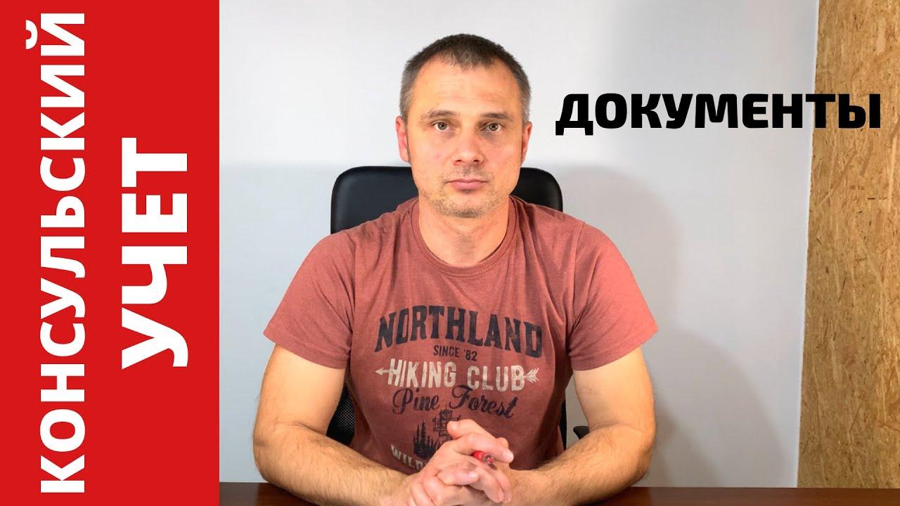 Как стать на консульский учет в Польше? Процедура #консульскийучет #консульськийоблік #консульство