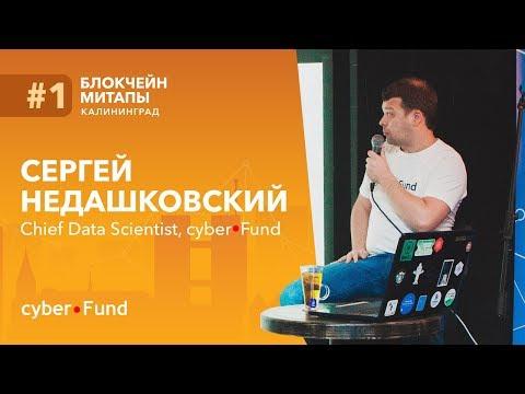 Huge Ethereum Mixer   Сергей Недашковский