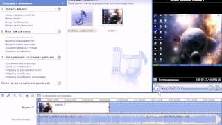 Вот так можно монтировать видео в программе Windows Movie Maker(В этом видео я показал как монтировать видео Вот моя сылка на страницу добовляйтесь http://vk.com/id164498060., 2013-04-08T08:42:06.000Z)