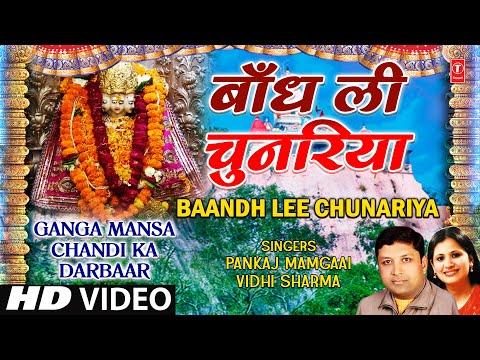 Baandh Li Chunariya By Pankaj Mamgaai [Full HD Song] I Ganga Mansa Chandi Ka Darbar