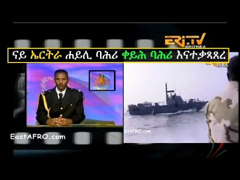 Eritrean Navy Patrolling the Red Sea    Eritrea