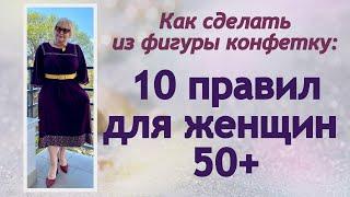 Как сделать из фигуры конфетку: 10 правил для женщин 50+