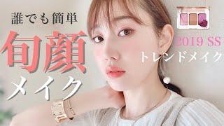 """誰でも簡単【2019SS】春の""""旬顔""""トレンドメイク"""
