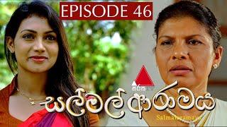 සල් මල් ආරාමය | Sal Mal Aramaya | Episode 46 | Sirasa TV Thumbnail