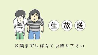 水溜りボンドの生放送【50万人突破記念】