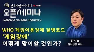[2019 오픈세미나] 전자신문 김시소기자 /  …