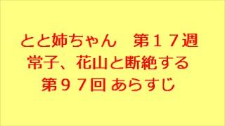 連続テレビ小説 とと姉ちゃん 第17週 常子、花山と断絶する 第97回 ...