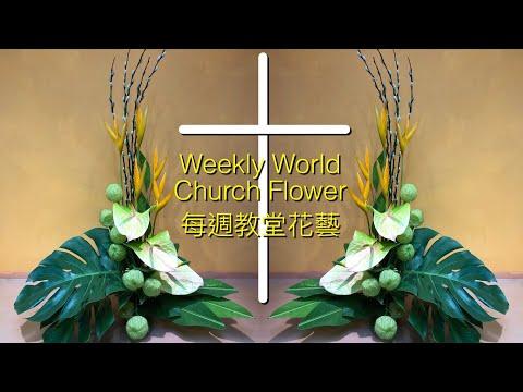 W016 CHURCH FLOWER ARRANGEMENT