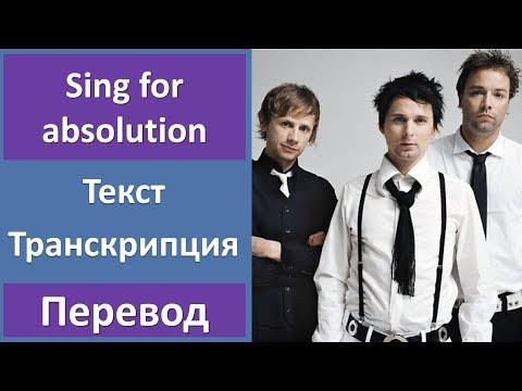 Английский язык по песням: Muse - Sing for absolution (текст, перевод, произношение)