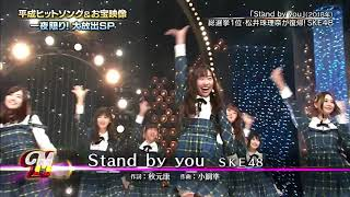 SKE48 - Stand by you