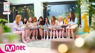 UHSN 10개국 소녀들의 좌충우돌 신개념 유학 버라이어티! 유학소녀 5/23(목) 밤 11시 첫방송
