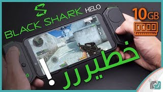 видео Xiaomi Black Shark 2 Helo
