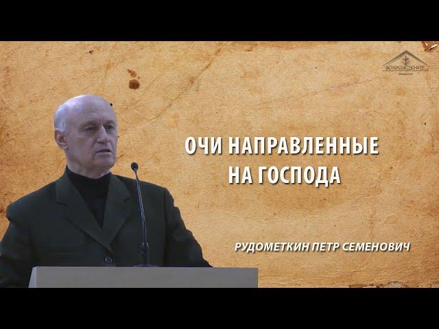 Очи направленные на Господа/5 декабря 2019/Рудометкин П.С.