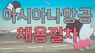 [아시아나항공 채용절차] 아시아나항공 채용절차 면접 알아보기!