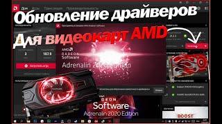 Как правильно установить Драйвера и Обновления видеокарт AMD и Зачем это нужно? 1 часть