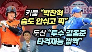[신인지명② 키움-LG-KT-두산-NC] 단장 비하인드/2세 야구인 희비 쌍곡선/전면 드래프트 찬반여전