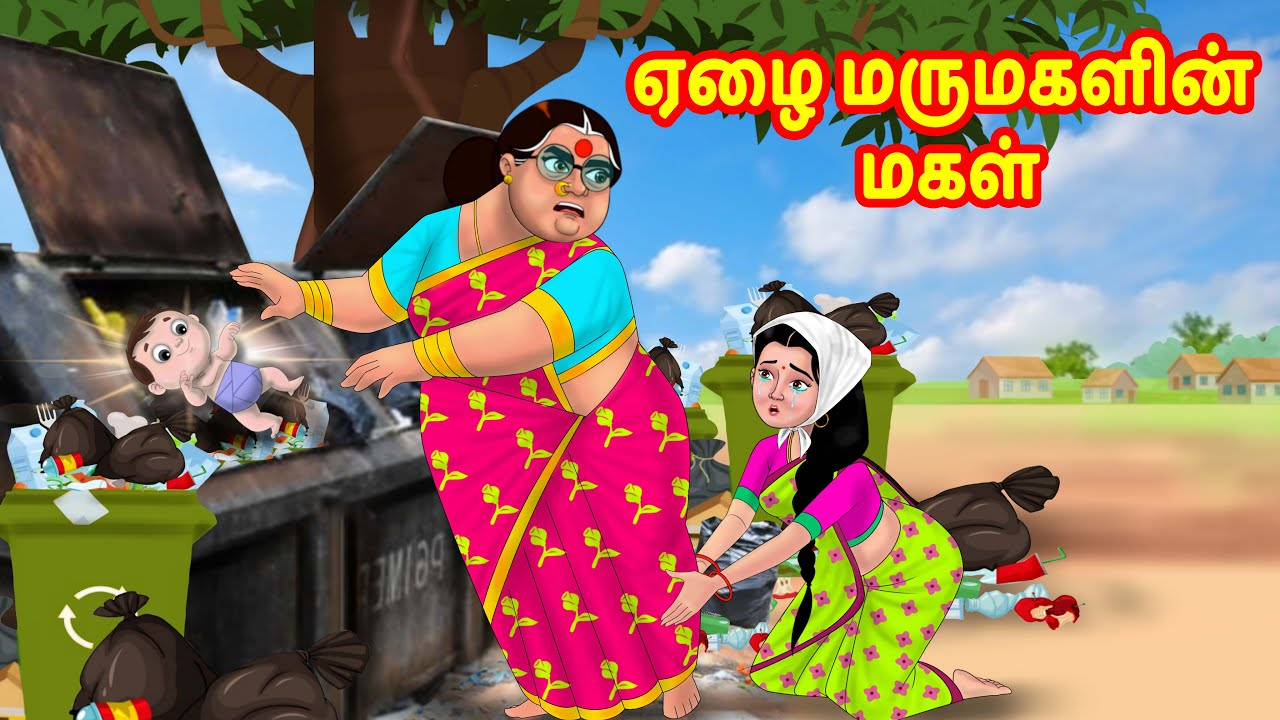 Download ஏழை மருமகளின் மகள் | Anamika TV Mamiyar Marumagal S1:E89 | Anamika Tamil Comedy video