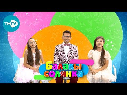 Балалы Солянка 17.08.2021 | Татарские детские песни 🎶