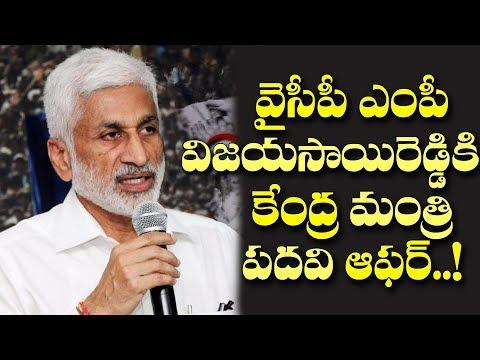 వైసీపీ ఎంపీకి మోడీ కేంద్రమంత్రి పదవి ఆఫర్| Central Minister Offer to YSRCP MP Vijaya Sai Reddy..!