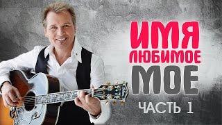 Российские звезды и их настоящие имена. Часть 1(Российские звезды шоу бизнеса часто берут себе псевдонимы - более звучные, красивые и легко запоминающиеся...., 2016-06-22T10:00:01.000Z)