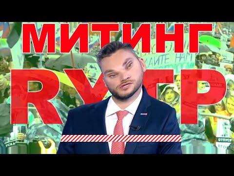 МИТИНГ НА САХАРОВА - RYTP / ПАРОДИЯ - САМЫЙ ЧЕСТНЫЙ РЕПОРТАЖ