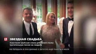 Хоккеист Александр Овечкин и модель Анастасия Шубская сыграли свадьбу в Барвихе