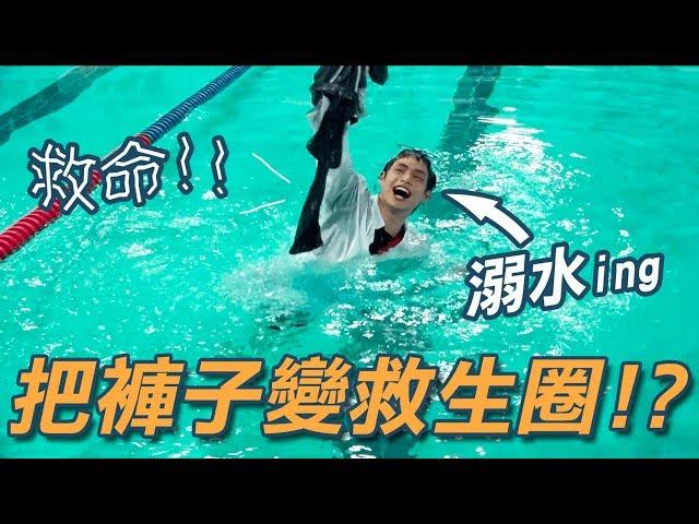 【放火】溺水時把褲子脫了可以當救生圈!?