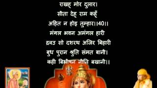 Sampoorna Sunderkand with Lyrics by Panditji Shri Ashwin Kumar Pathak