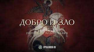 Добро и зло. Закон Божий с протоиереем Андреем Ткачевым