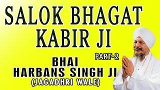 Bhai Harbans Singh Ji - Salok Bhagat Kabir Ji (Part -2)