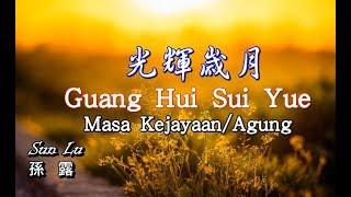 Download Guang Hui Sui Yue 光輝歲月 - 孫露 [Masa Kejayaan]