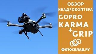 Квадрокоптер GoPro Karma + GoPro Hero 5 обзор от Фотосклад.ру