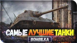 ТОП САМЫХ ЛУЧШИХ ТАНКОВ 2016 World Of Tanks