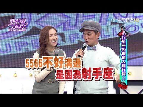 【完整版】12星座恐怖情人排行榜!2017.02.22小明星大跟班