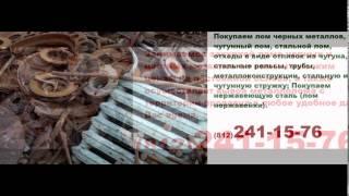 Купим металлолом спб(, 2016-02-28T21:37:50.000Z)