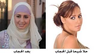 هل تعرف ماذ كان شكل الفنانة حلا شيحا قبل الحجاب وبعد الحجاب؟