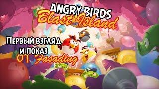 Angry Birds Blast Island - Перв. взгляд и показ -