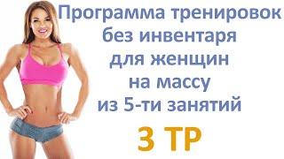Программа тренировок без инвентаря для женщин на массу из 5 ти занятий 3 тр