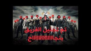 ببجي موبايل تحشيش تيم مصري وتيم سوري