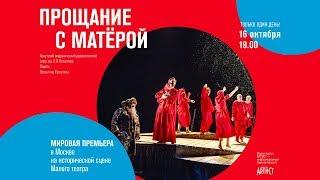 """""""Прощание с Матёрой"""" / Иркутск, премьера в Москве"""