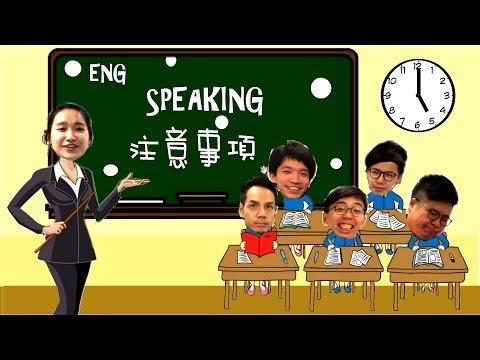 Moderner_Ep02_DSE英文Speaking之考生注意事項来源: YouTube · 时长: 3 分钟7 秒
