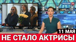 Только Что Сообщили Печальную Новость..Скончалась Знаменитая Советская Актриса