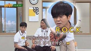 [선공개] '이게 진짜 록이다' 윤도현(Yoon Do-hyun)이 보여주는 진짜(!) R.O.C.K 아는 형님(Knowing bros) 142회
